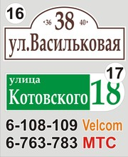 Адресный знак Кобрин