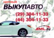 Купим ваш автомобиль (иномарку) СРОЧНО! В Кобрине